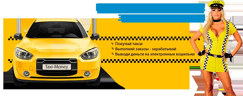 как устроиться в такси без стажа вождения в москве